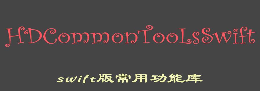 HDCommonToolsSwift.png